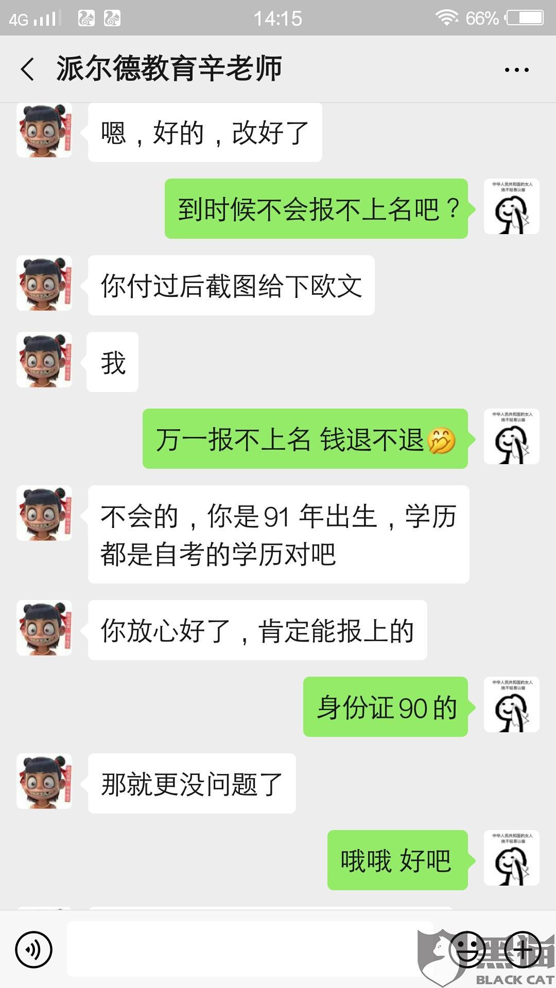 北京派尔德教育科技有限公司欺诈消费者