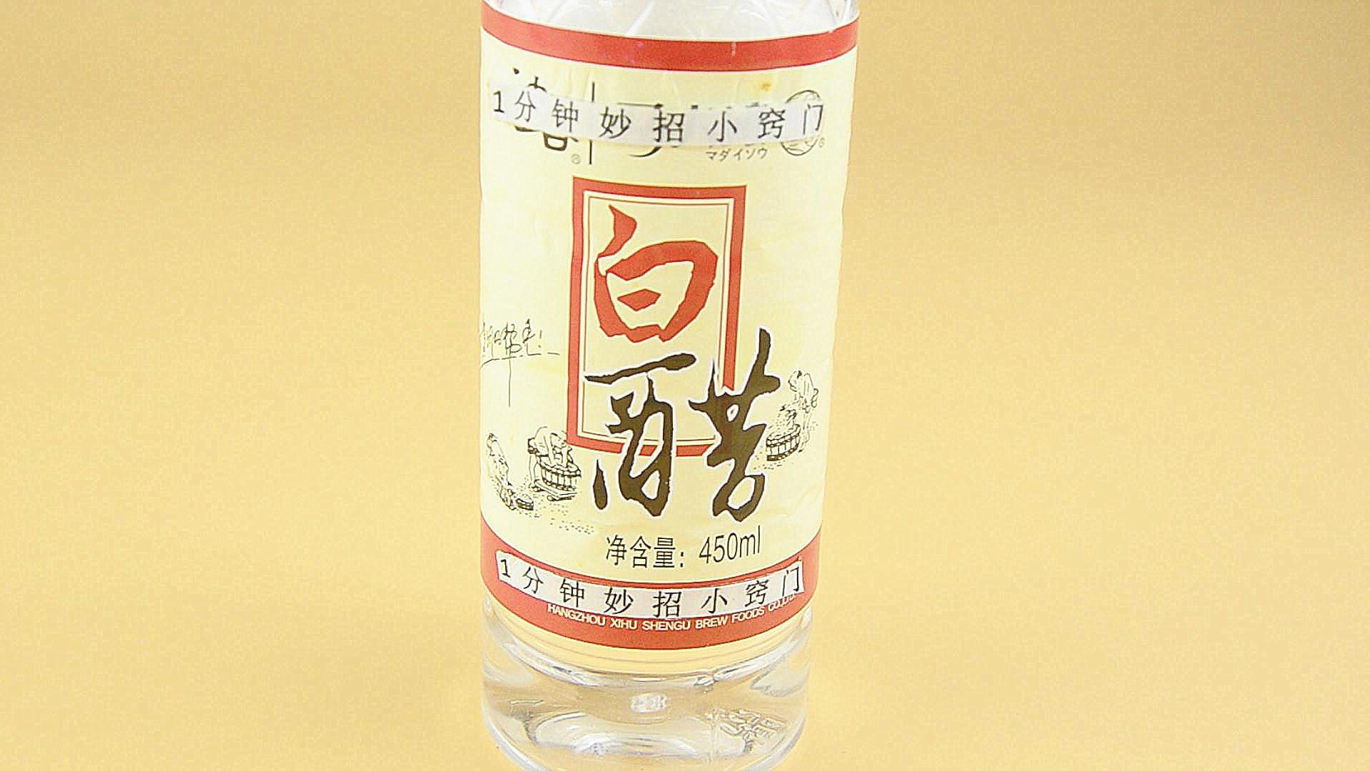 Image result for 白醋