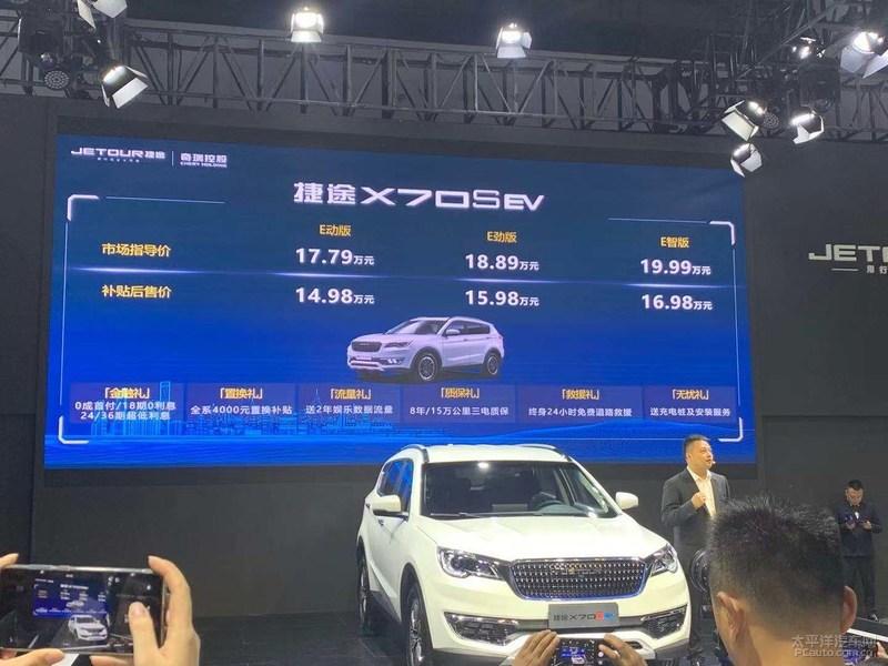 捷途X70S EV正式上市 售价14.98-16.98万元