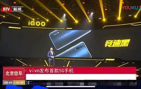 """北京电视台""""点名""""iQOO Pro 5G版,6天线技术助你无忧使用5G"""