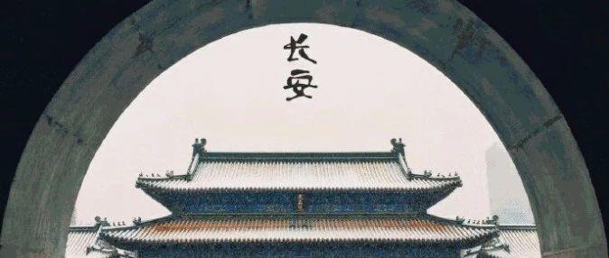 王永康之后,西安最大悬念落地