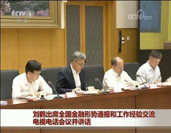 刘鹤领衔的金融委 专门开会通报形势