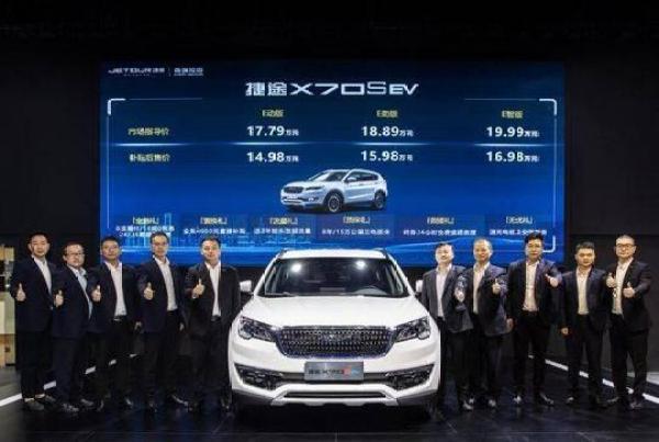 2019成都车展|续航401KM,捷途首款纯电动车型入市