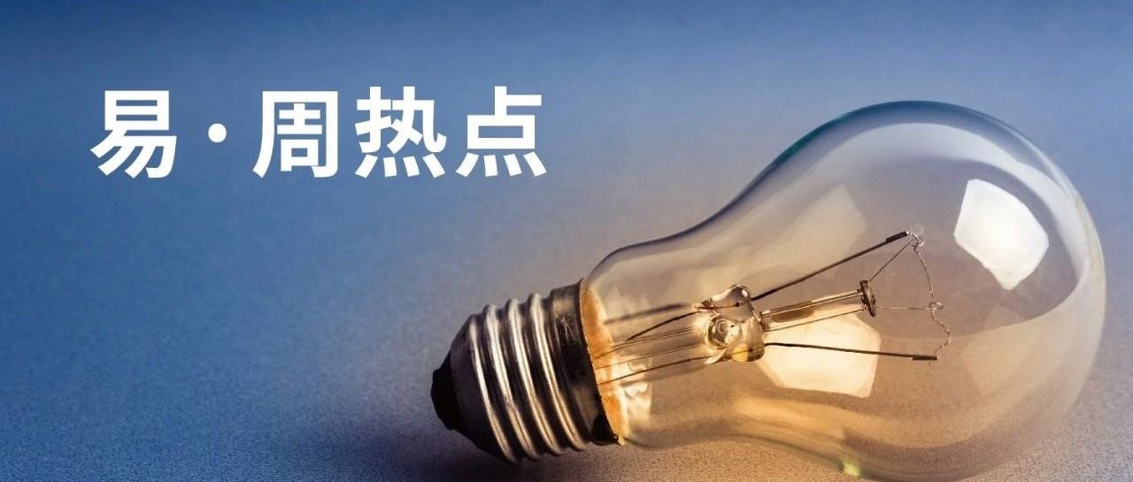 易·周热点 | 前8月九成QDII基金净值上涨,易方达基金积极支持创新公益