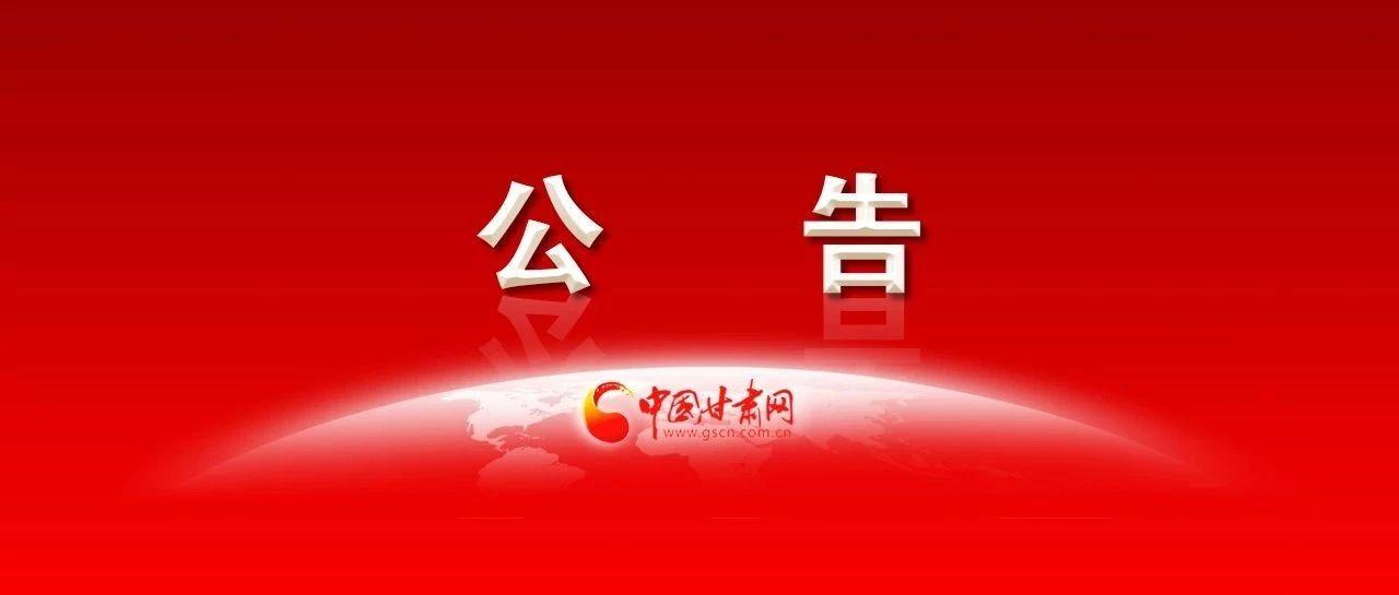 公开招聘!中国地震局兰州岩土地震研究所发布所长选任公告!