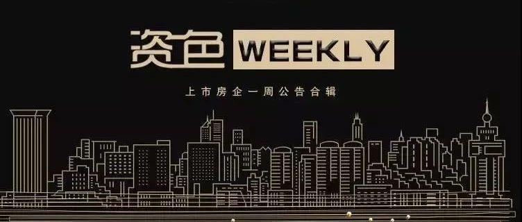一周公告合辑丨房企集中发布8月业绩 华夏幸福发行9.5%高成本永续债
