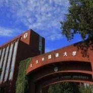 北京外国语大学在职研究生云南班正式开班,最后5个入学名额可申请!