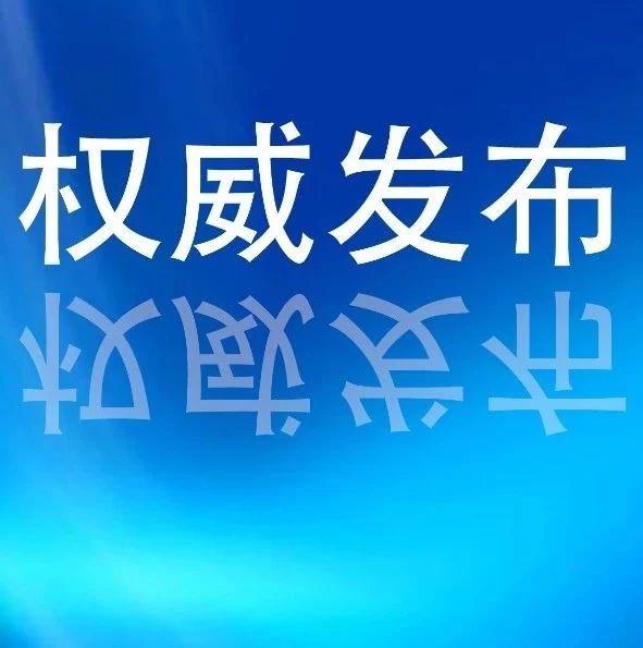 【1017丨身边】四川华西集团投资有限公司原党委书记、董事长张双华被查