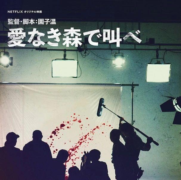 园子温x椎名桔平《在没有爱的森林呐喊》初次公开影像、将参加锡切斯电影节