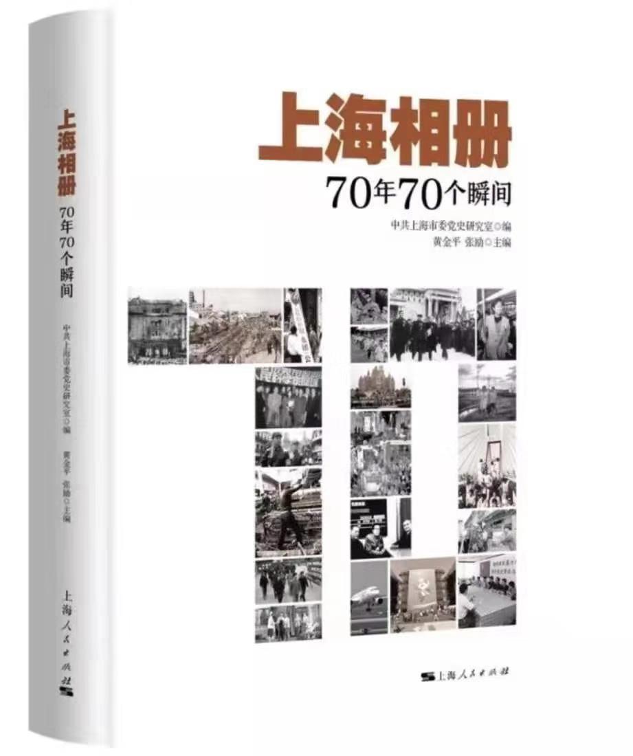 9月11日来市民读书会,听党史专家徐建刚图说新上海70年