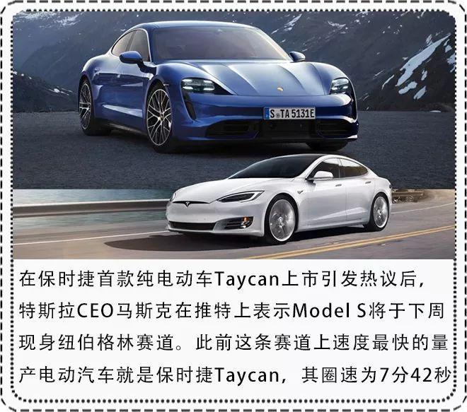 每周辣评丨不服保时捷Taycan抢风头,马斯克派Model S挑战纽北