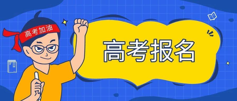 紧急通知!2020广东高考报名即将开始,这个证过期或无法高考!附各省高考预计报名时间
