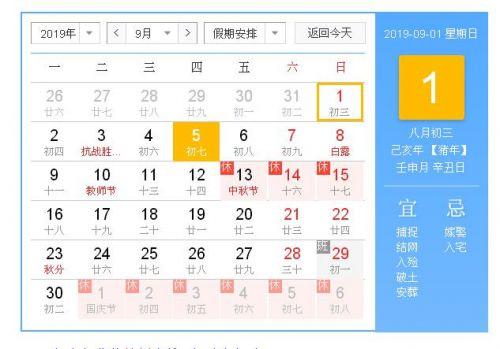 2019年中秋节是几月几号?国庆节放假通知 假期攻略加班费怎么算?图片