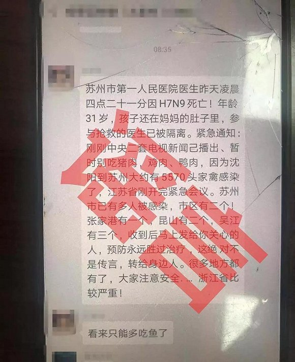 """网传""""苏州一医生感染H7N9死亡、多人感染禽流感病毒""""系谣言"""