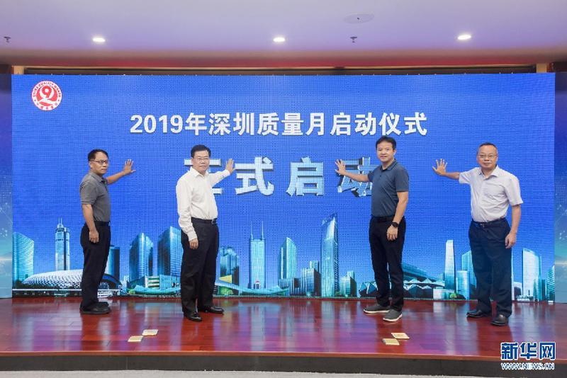 深圳市市长质量奖实行重大创新
