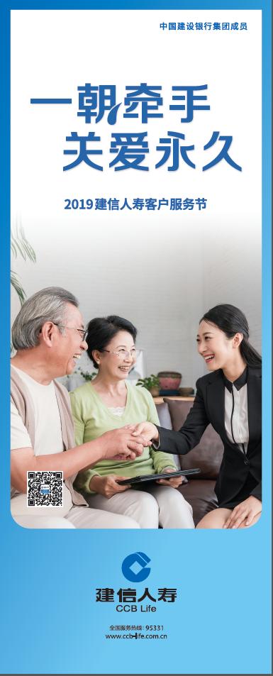 """""""从心出发,服务到家"""",建信人寿山东分公司客户服务节开幕啦"""
