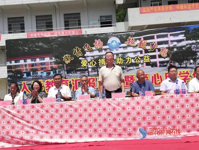 """新邵县太芝庙镇中学成功举办""""爱心捐赠 助力公益""""爱心助学仪式"""