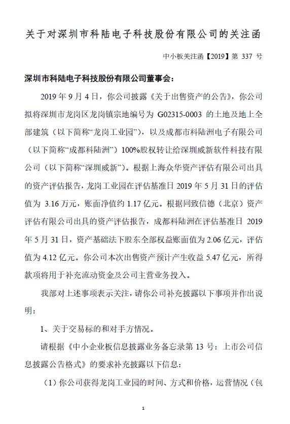 """科陆电子""""卖地求生""""收深交所关注函 要求说明对现有业务影响"""