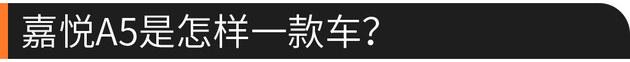 江淮嘉悦A5亮相成都车展 预计11月上市