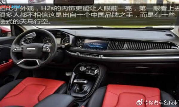 视频:汽车评测试驾长城哈弗H2s1.5T自动挡,家庭实用车。