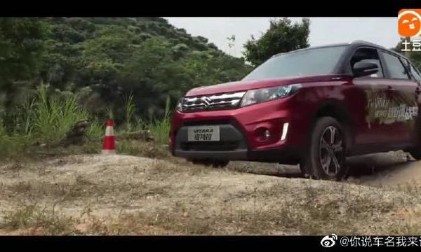 视频:汽车使用小知识!铃木维特拉试驾评测,小女生也轻松操控。