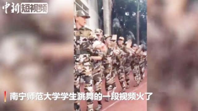 【会玩!广西高校舞蹈系#学生军训集体跳兔
