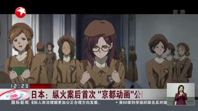 """日本:纵火案后首次  """"京都动画""""公映新作"""