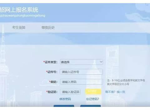 报名流程 | 2019年上海市成人高考网上报名操作指南