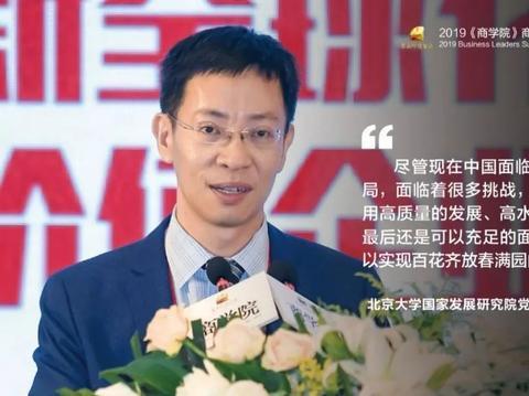 【商业领袖论坛】北大国发余淼杰:成为价值企业必须要把握好方向