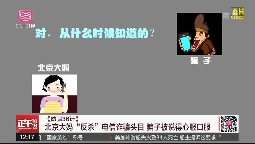 """《防骗36计》:北京大妈""""反杀""""电信诈骗头目 骗子被说得心服口服"""