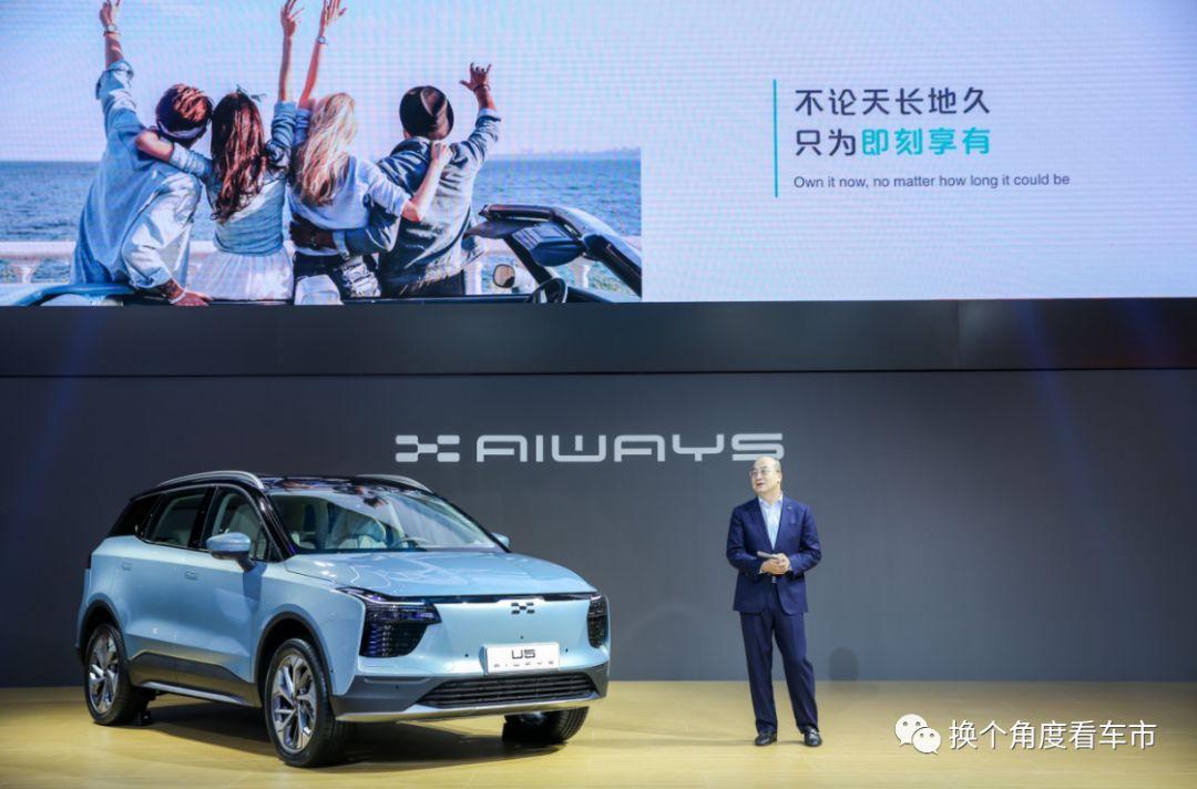 补贴后19.79万元-30.21万元 爱驰U5成都车展发布预售