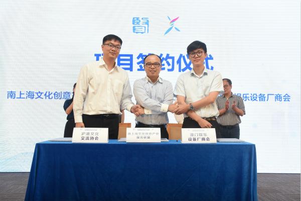 奉贤文化创意产业招商推介会 五个文创项目签署合作框架协议