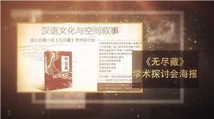"""五洲四海山东人 作家庞贝:""""国际视野""""讲述""""中国故事"""""""