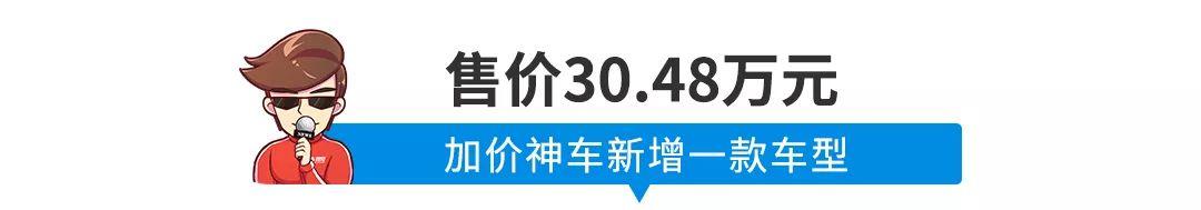 【新闻】2.0T+8AT,长城新车终于上市,12.68万起,名字特别拽!