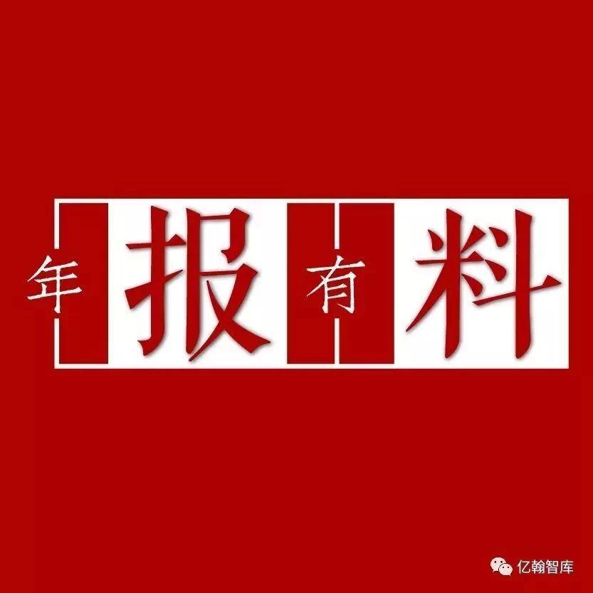 【年报有料(59)丨绿城服务】营收与服务面积平稳增长,净利润增速跌至个位数(2019H1)