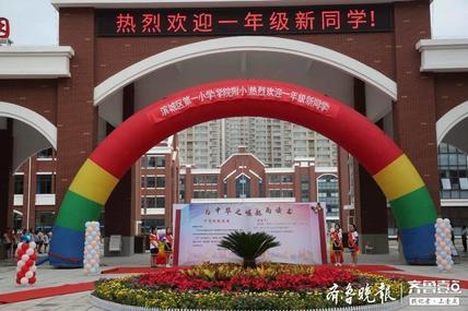 新学校、新学期,滨医附小一年级新生入学别具一格