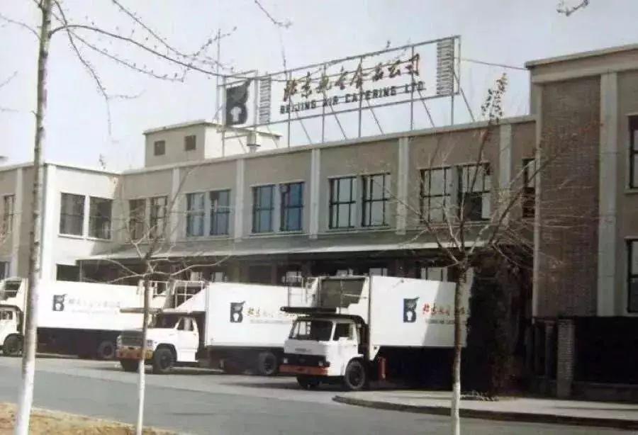 北京航空食物无限公司一期配餐楼