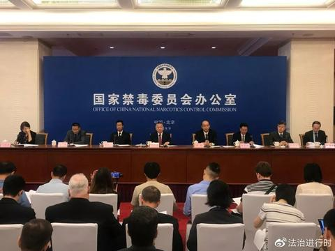 国家禁毒办权威发声:中国不是美国芬太尼类物质的主要来源
