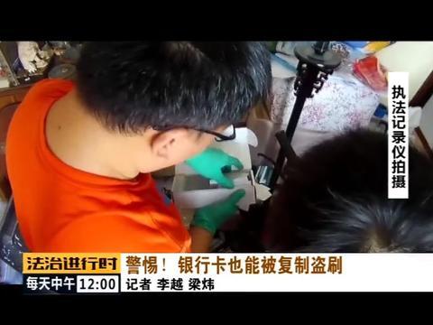 北京警方破获大案:犯罪团伙复制顾客的信用卡信息后实施盗刷!