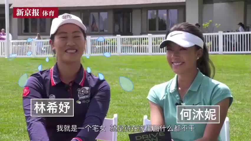 视频 逛街or宅家?高尔夫女球员业余爱好大揭秘