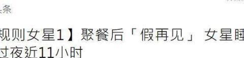 金马奖被爆丑闻?金马奖入围电影女主角吴可熙被爆靠潜规则上位
