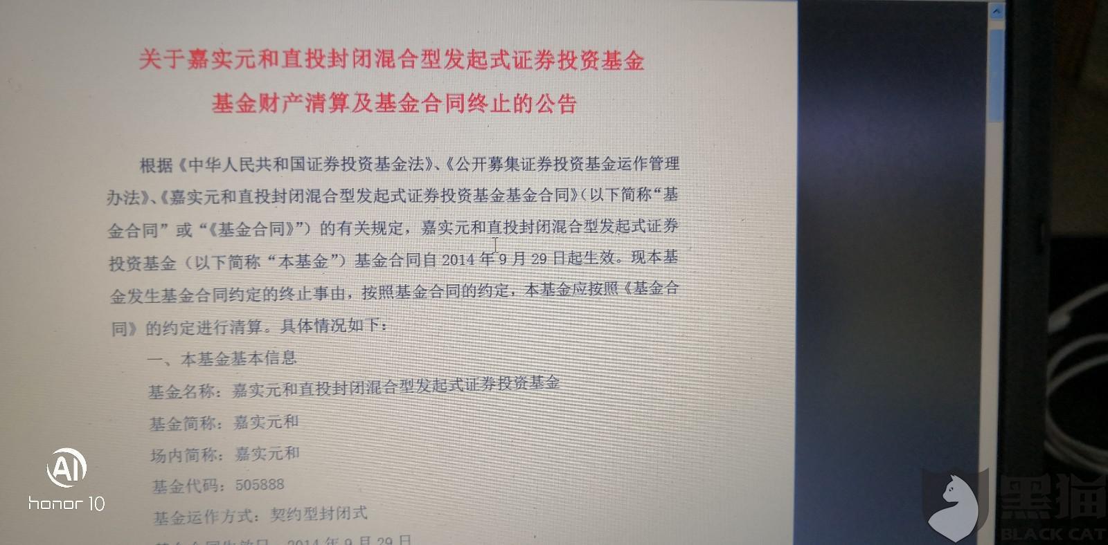 黑猫投诉:嘉实基金折价销售中石化销售公司股权