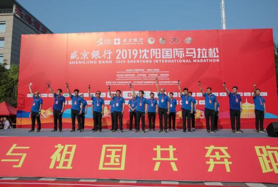 再度牵手沈马 助力城市奔跑 盛京银行2019沈阳国际马拉松鸣枪开跑
