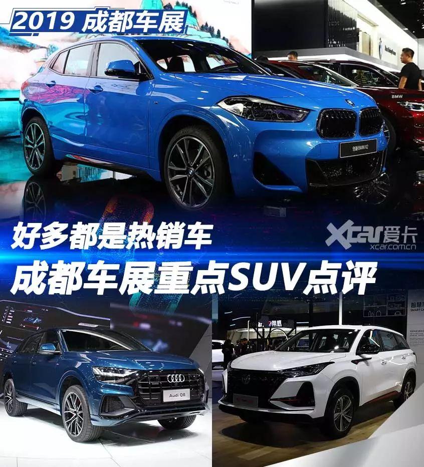 想买SUV看这里,这些成都车展热门SUV你想买哪款?