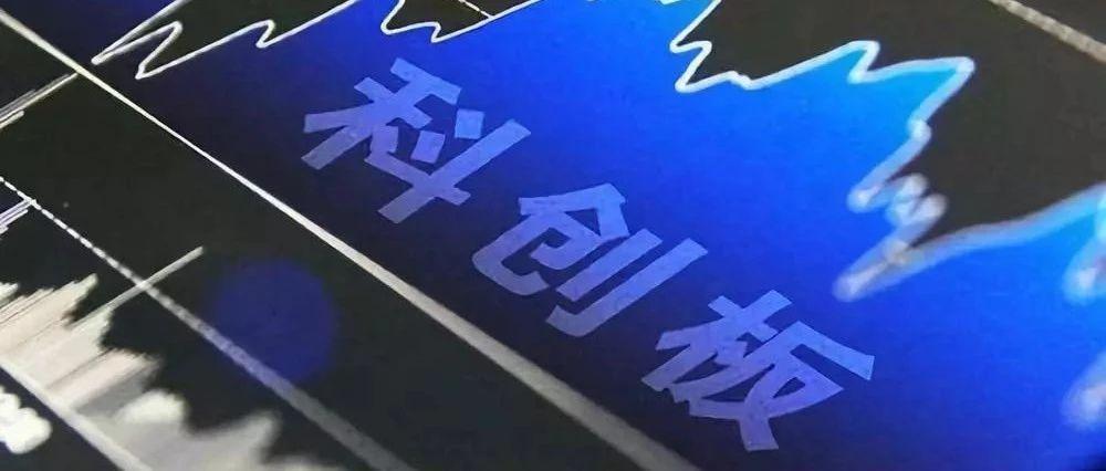 """【千亿原创】证监会的首张科创板""""红牌"""" 实质是粉饰业绩的背后"""