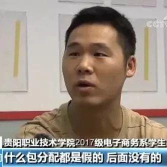 """贵阳职业技术学院的""""校企合作班"""",惊动了国务院督查组"""