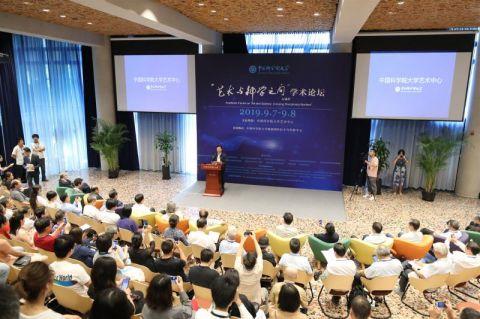 """""""艺术与科学之问""""学术论坛在国科大雁栖湖校区开幕"""