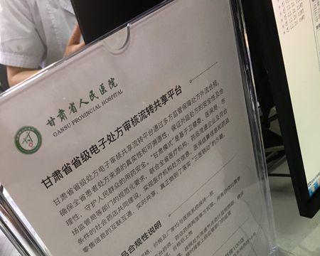 """全国首个省级""""电子处方信息共享平台""""启动,为什么在甘肃?"""