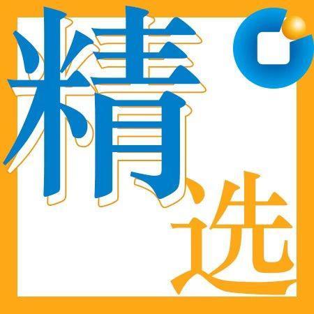 【国金晨讯精选】央行降准点评(宏观/策略),桐昆股份深度