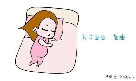 辟谣:怀孕后要一直左侧卧?孕期睡姿的两大原则,早些掌握才好